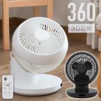 サーキュレーター 首振り 360° ACモーター 省エネ おしゃれ リモコン 扇風機