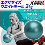 ウエイトボール メディシンボール 2kg エクササイズウエイトボール MCF-43 ウエイトトレーニング ダンベル 体幹 トレーニング ダイエット 筋トレ