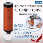 AQUA ハンディ洗濯機 COTON HCW-HW1 D  スカーレットオレンジ