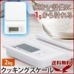 クッキングスケール デジタル 2kg MEK-63 デジタルスケール キッチン 量り はかり 調理 料理 重さ 計量器 電子 秤