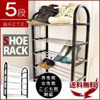 シューズラック 5段 便利でシンプルなシューズ収納 組み立ても簡単 シューズストッカー 靴箱 玄関収納