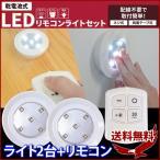 LEDライト 照明 電池式 小型 乾電池式 LED ライト 2個 セット リモコン スポットライト プッシュライト 足元 壁 天井 クローゼット 玄関 作業灯
