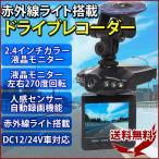簡易型赤外線搭載ドライブレコーダー DVR-CompactIR