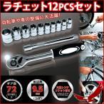 ラチェットレンチ 工具セット ラチェットハンドル 自転車 バイク 車 整備 修理 レンチセット 六角レンチソケット 12PCSセット ソケット