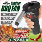 バーベキューファン 電動 ロング ポータブル 小型 送風機 火起こし バーベキュー ファン エアーブロワー BBQ グリル クッキング 電池式