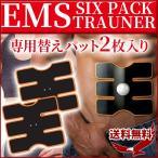 EMS 腹筋マシン シックスパックトレーナー 専用替えパット 2枚入り 腹筋マシン パット 腹筋 運動 ダイエット トレーニング 腹筋ベルト 男女兼用