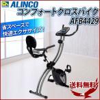 エアロバイク アルインコ コンフォートクロスバイク AFB4429 バイク運動 健康 ダイエット フィトネス エクササイズ サイクル運動 コンパクト ALINC