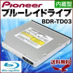 ブルーレイ ドライブ パイオニア BDR-TD03 BD-RE対応 内蔵用 スリムブルーレイドライブ 書込み対応 内蔵BD-RWドライブ SATA接続 訳あり