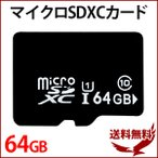 �ޥ�����SDXC������ 64GB ������ microSD������ SDXC Class10 ��¸ ��Ͽ �̿� ư�� ���ޥ� ����� ���� ������ ��® �ޥ����� SD