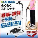 ストレッチマシン 自宅 脚 足腰 腰痛 猫背 らくらくストレッチ エクササイズマシン トレーニングマシン ALINC ストレッチ アルインコ
