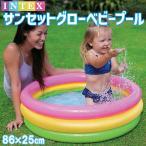 INTEX インテックス  サンセットグローベビープール 86 25cm 58924