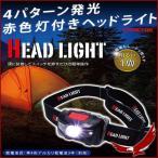 4パターン赤色灯付 LEDヘッドライト サーチライト MEL-137