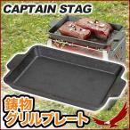 キャプテンスタッグ CAPTAINSTAG 鋳物 グリルプレート B6 UG-1554