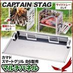 トレー グリル 便利グッズ プレート スマートグリル マルチパネル サイトドレー CAPTAIN STAG キャプテンスタッグ アウトドア 料理