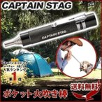 キャプテンスタッグ CAPTAINSTAG ポケット 火吹き棒 UG-3258