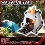かまど キャンプ用品 カマド キャプテンスタッグ キャンプ ストーブ UG-46 薪 屋外 バーベキュー コンロ BBQ キャンプ アウトドア