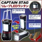 キャプテンスタッグ リムーブLEDランタン DX UK-4004 1コ入