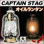 CAPTAIN STAG キャプテンスタッグ ランタン 大  プロンズ  M-8355