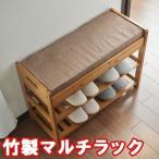 玄関ベンチ 収納 竹製 シューズラックベンチ 玄関 椅子 シューズラック マルチラック 座れる 靴収納 シューズホルダー スツール