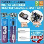 乾電池 単3 USB充電式 ニッケル水素電池 単3形 2本入り 充電式 2本同時 充電 単3電池 単三 防災 防災グッズ USBケーブル