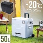 車載 冷蔵庫 冷凍庫 50L DC 12V 24V AC 2電源 キャリー 自動車 トラック 冷蔵 冷凍 ストッカー 家庭用 室内 保冷 小型 アウトドア
