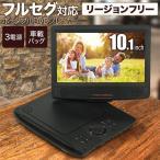 iimono117 フルセグ ポータブル DVDプレーヤー 10.1インチ   GR-S101TF    3電源 CPRM 対応 高画質液晶 テレビ チューナー 地デジ 再生 録音 車載用 車載バッグ付