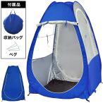 テント ポップアップテント ワンタッチ 1人用 収納バック付 ペグ付 UVカット 日除け ビーチテント ワカサギ 釣り アウトドア キャンプ フェス