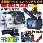 HAC ハック  アクティブ スポーツカム アクションカメラ 水中カメラ 防水カメラ 1080p フルHD 2.0インチ 液晶画面 水深30M