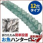 魚 仕掛け かご お魚ハンター ロング 2.7m 魚取り 大型 外来魚駆除 釣り用品 フィッシング ブルーギル おもり付き 網 池 沼 川 捕獲 釣り