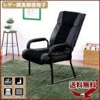リクライニングチェア おしゃれ チェア 高級リクライニングチェア レザー 一人暮らし ひじ付き 高脚 座椅子 オフィスチェア 椅子