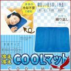 冷却マット ジェルシート ひんやりマット クールマット 冷却ジェルマット スピードクーラー 冷感パッド 枕 枕パッド 冷感 涼しい 40×30