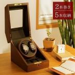 腕時計 収納 ワインディングマシーン 2本巻き 木目調 ワインディングマシン 収納ケース 自動巻き時計用 静音 ウォッチワインダー