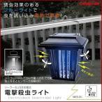 Yahoo!Earth Wing殺虫灯 電撃殺虫器 ソーラーライト USB LED 殺虫器 屋外 MES-35 置き型 吊り下げ ガーデンソーラーライト 庭園灯 LEDライト かわいい