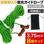 テントロープ ロープ 反射 8本セット 3.7m アルミ製 自在金具付き ガイドロープ 反射材入り 光る 収納袋 固定用ひも ガイライン ロープ 1位