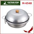 燻製器 燻製  燻製鍋 大型 キャプテンスタッグ CAPTAIN STAG ポータブル なべ ナベ 鍋 スモーク M-6548 アウトドア キャンプ ポータブル BBQ