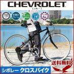折りたたみ 自転車 クロスバイク シマノ製 6段変速 安い 700C 通勤 通学 おしゃれ 折り畳み...