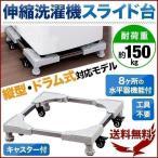 武田コーポレーション 洗濯機 スライド台 ホワイト HB-PRSW44G