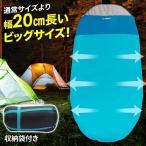 寝袋 シュラフ 封筒型 軽量 コンパクト 中空化学繊維 手洗い アウトドア 車中泊 水をはじく 防災 長さ200cm ロングサイズ 幅約100cm