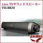 2.0ch TV SOUNDBAR SPEAKER サウンドバー スピーカー