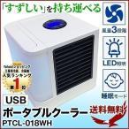 USB ポータブルクーラー ポータブルエアコン ポータブル 冷却 加湿 軽量 小型クーラー ミニエアコン 冷蔵 車中泊 車載用 家庭用 室内 保冷 小型 1位