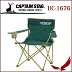 キャプテンスタッグ  CS ラウンジチェア グリーン  UC-1676