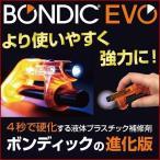 BONDIC �ܥ�ǥ��å� EVO �������������å� ���Υץ饹���å������ �ץ饹���å� ����� ��������� ���� 4�� ®�� LED UV