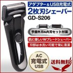 ジー ディー商事 GD-S206