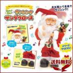 サンタクロース 人形 動く クリスマス おもちゃ 子ども 女の子 男の子 ギフト インテリア置物 サンタ 子供 景品 玩具 卓上 電動 プレゼント