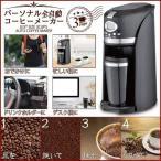 コーヒーメーカー 全自動 家庭用 おしゃれ 豆から ミル コーヒー 珈琲 保温 充電式 簡単 パーソナル全自動コーヒーメーカー CM-502E