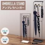 傘立て アンブレラハンガー スリム おしゃれ アンブレラスタンド 傘 メンズ レディース 折りたたみ傘 かさ立て 傘掛け 北欧 収納