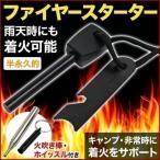ファイヤースターター 火打石 火吹き棒 ホイッスル キャンプ 伸縮 火起こし 火打ち石 マグネシウム 火吹き 焚き火 炭 薪 ファイアースターター 風起こし