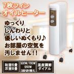 暖房 ヒーター オイルヒーター 7枚フィン 和室6畳 洋室8畳 暖房器具 3段階切替 ストーブ 電気ヒーター 乾燥予防 安心 安全 転倒防止OFF機能