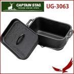 角型 ダッチオーブン CAPTAIN STAG キャプテンスタッグ 鍋 おしゃれ ソロキャンプ ツーリング ダッチ オーブン ミニサイズ 角形 ふた UG-3063