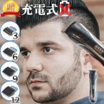 バリカン 散髪 充電式 子供 交流式 電動バリカン 電気バリカン 散髪 ヘアカッター ヘアケア 小型 コンパクト コードレス 充電 家庭用 業務用 男性 長さ調整